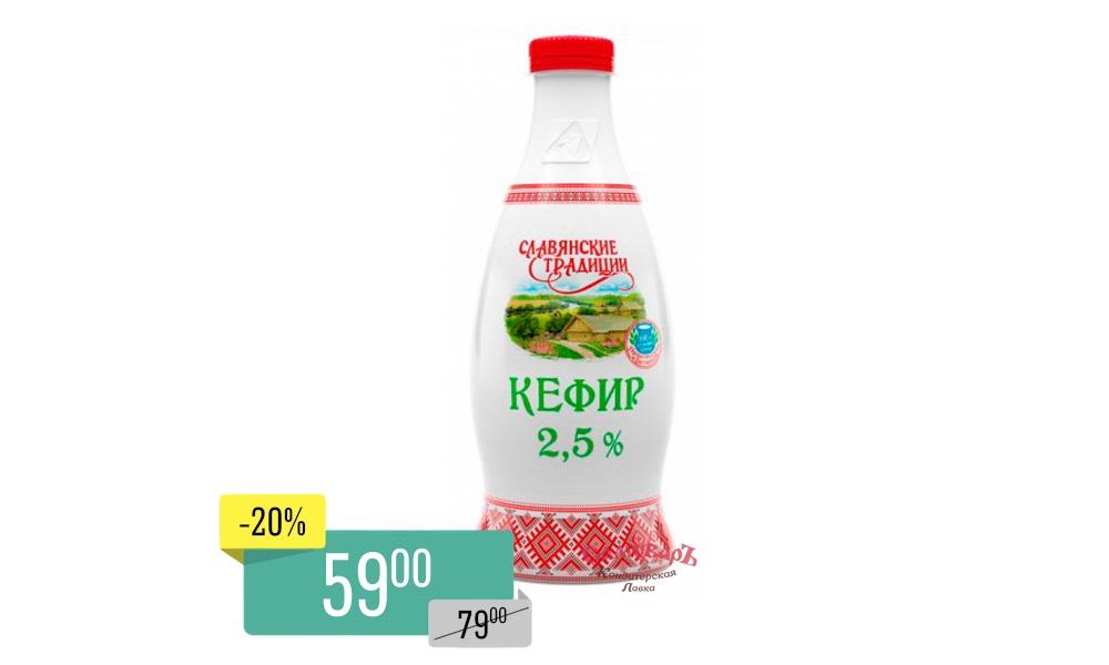 Кефир Славянские Традиции мдж 2,5% ПЭТ 0,9л