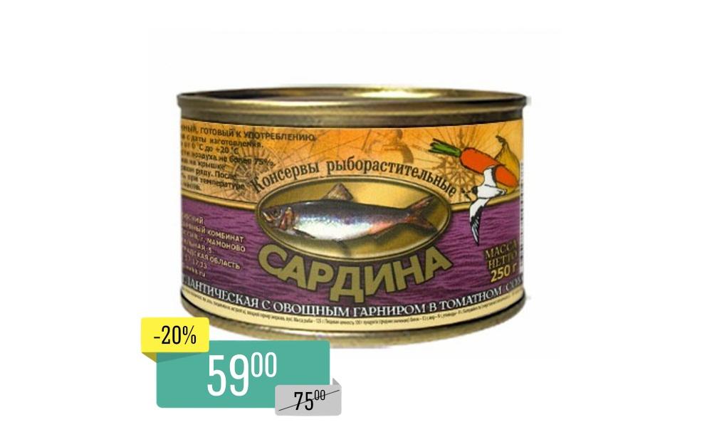 Сардина Госрезерв 250 гр