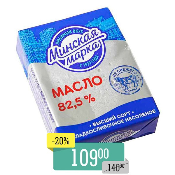 Масло сливочное Минская Марка 82,5