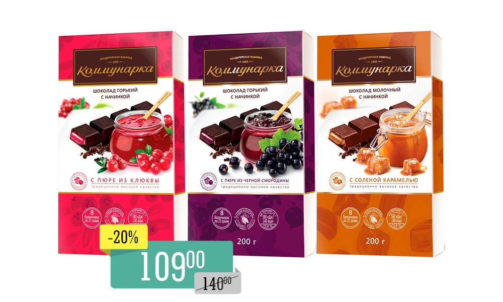 шоколад Коммунарка 200гр