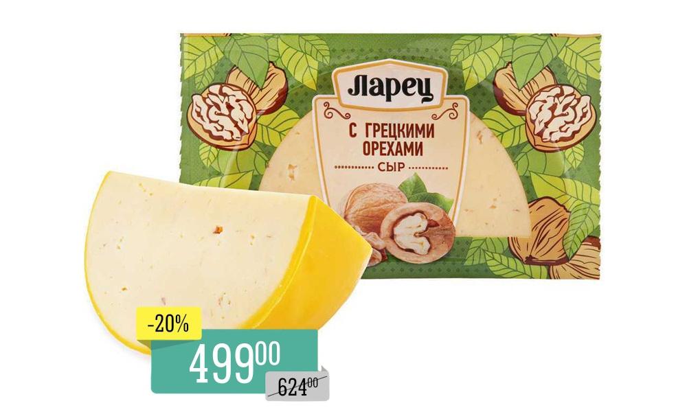 Сыр Ларец с грецким орехом